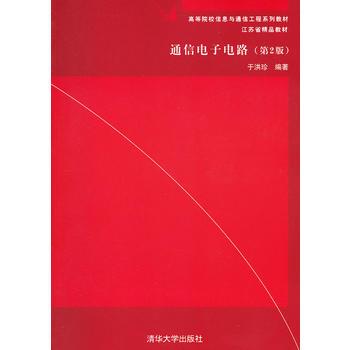 通信电子电路(第2版)(高等院校信息与通信工程系列教材)
