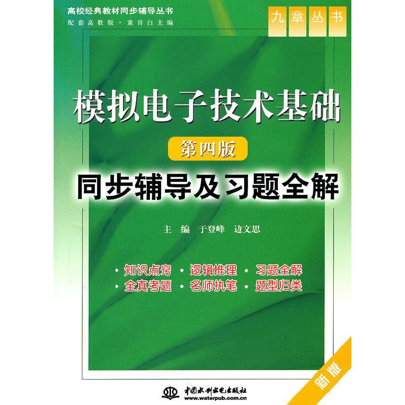 《模拟电子技术基础 (第四版)同步辅导及习题全解》