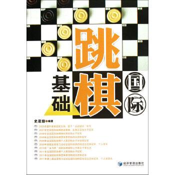 国际跳棋基础