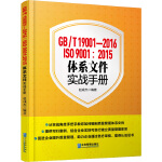 GB/T 19001-2016/ISO 9001: 2015体系文件实战手册