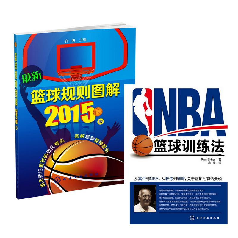 nba篮球训练法/*篮球规则图解(2015版)共2册