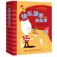 《快乐菠萝的故事》系列(第一辑8册)