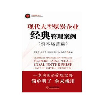 现代大型煤炭企业经典管理案例――资本运营篇