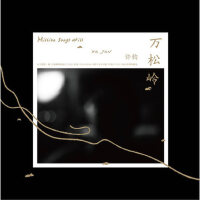 正版 许钧Xu Jun 2016首张个人专辑: 万松岭CD+歌词本 索尼音乐