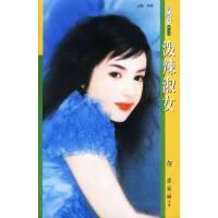 季候风 泼辣淑女(011)