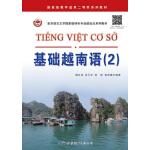 基础越南语(2)