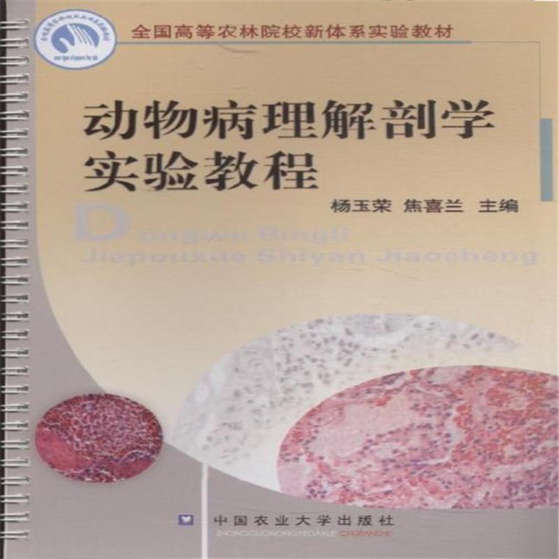 动物病理解剖学实验教程