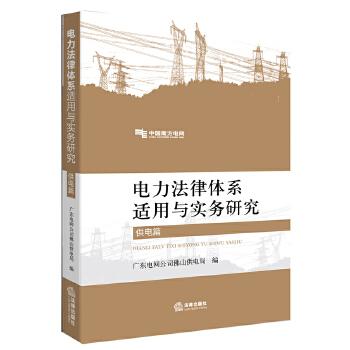 电力法律体系适用与实务研究(供电篇)