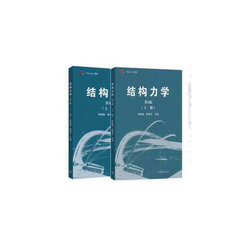 高等教育出版社 朱慈勉结构力学第三版教材考研指定用书结构力学(上)
