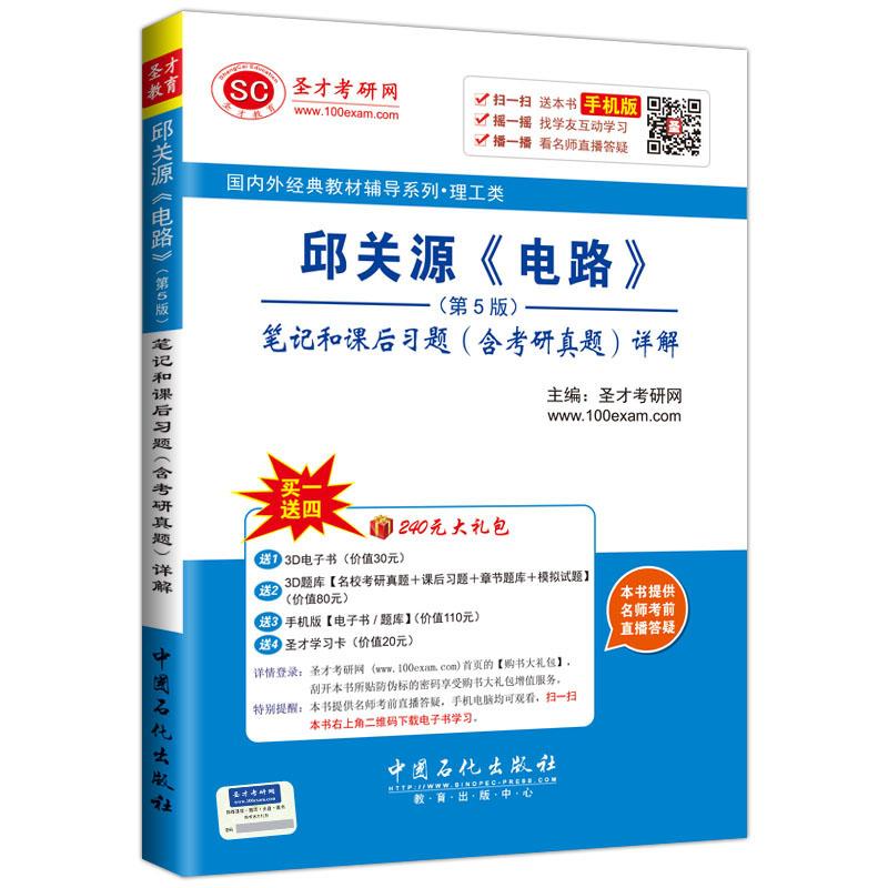 邱关源《电路》(第5版)笔记和课后习题含考研真题详解 国内外理工类