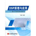 DSP原理与应用――基于TMS320F28075