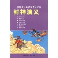 封神演义----中国连环画优秀作品读本