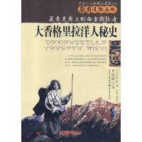 大香格里拉洋人秘史:藏族走廊上的西方探险者