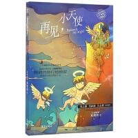 再见小天使/红蜻蜓少年长篇小说书系