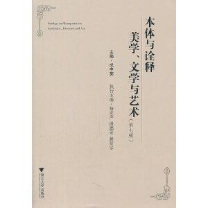 本体与诠释:美学、文学与艺术(第七辑)