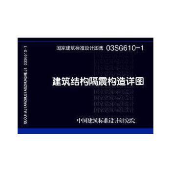 《03sg610-1建筑结构隔震构造详图》本社