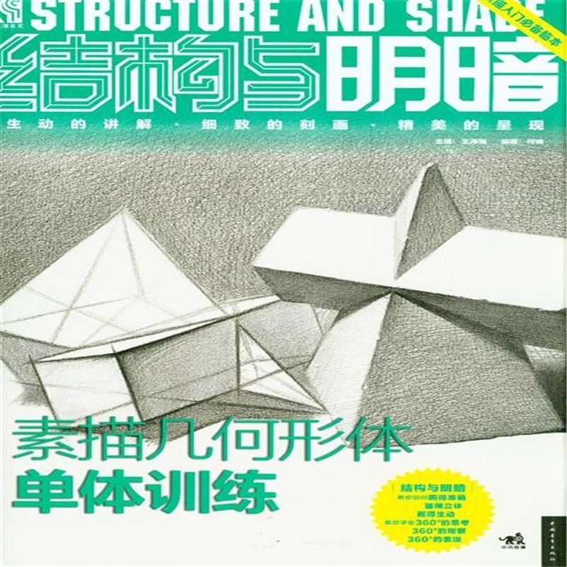 《结构与明暗-素描几何形体单体训练》王海强