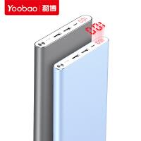 【当当包邮+特惠】羽博YB647移动电源 苹果5 iPhone5S  三星 HTC 小米手机通用充电宝 10400毫安