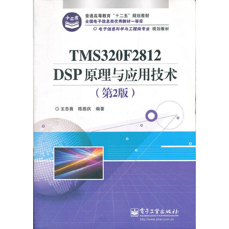 TMS320F...