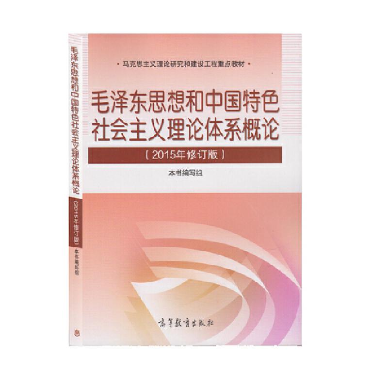 【2015修订版毛泽东思想】