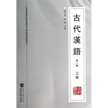 古代汉语(上第2版普通高等院校汉语言文学专业规划教材)