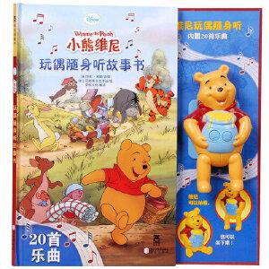 小熊维尼玩偶随身听故事书