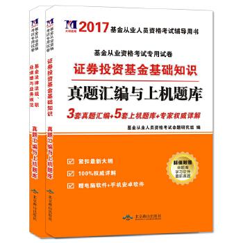 基金从业资格考试2017专用试卷 2册套装 证券投资基金基础知识+基金法律法规职业道德与业务规范