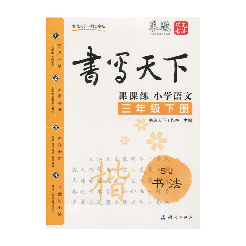 【书写天下小学练下册年级三语文大小课课苏教书法合肥学陆图片
