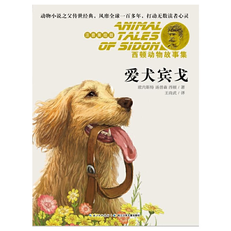 《西顿动物故事集美绘版》收集了西顿动物小说14篇。西顿动物小说是第一部真正意义上的世界级动物小说集,是动物小说之父西顿呕心沥血的传世经典。西顿的动物小说已经被翻译成世界多种文字,风靡世界一百多年,全球销量上亿册。西顿书中的动物不会说话,但它们有个性,有爱恨,凭着强烈的本能与自然、与人类抗争,虽然一生总是以悲剧告终。可尽管如此,他笔下的动物仍然充满了生命的尊严,它们惊心动魄的故事感动了一代代的读者。