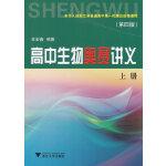 高中生物奥赛讲义(第4版)(上下册)