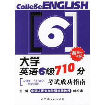 大学英语6级710分考试成功指南:汉译英·完形填空·快速阅读