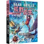 荒野求生少年生存小说系列11:狼獾冰原的疯狂追踪