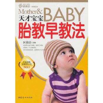 幸福的起点-天才宝宝胎教早教法(成功的胎教早教助宝宝赢在人生起跑线)