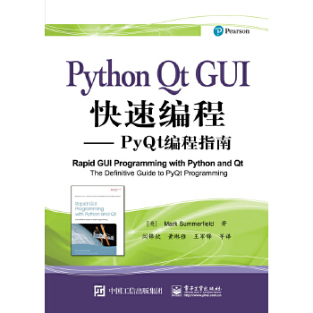 Python Qt GUI快速编程