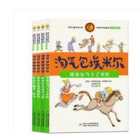 世界儿童文学大师林格伦作品精选:淘气包埃米尔(全套4册) 注音美绘版《淘气包埃米尔-埃米尔的英雄壮举》 《淘气包埃米尔-埃米尔真是不寻常》・・《淘气包埃米尔-埃米尔当上了牙医》