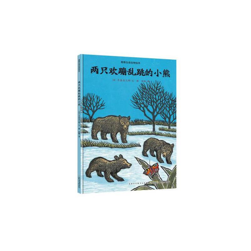 连环画经典获奖绘本书籍启蒙认知早教婴幼儿童动物世界全集读物图画书
