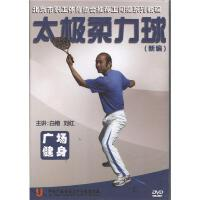 广场健身-太极柔力球DVD