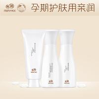 亲润 孕妇护肤品套装 大米补水保湿润白三件套 产后专用孕妇化妆品