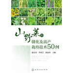 山野菜的驯化及高产栽培技术50例