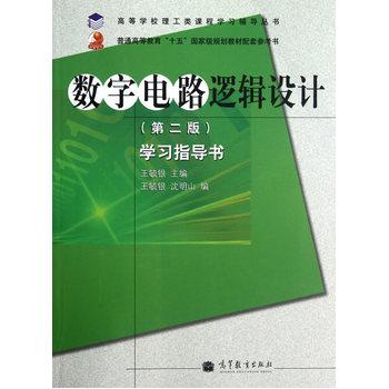 《数字电路逻辑设计(第二版)学习指导书》王毓银