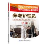 养老护理员(中级)――国家职业资格培训教程