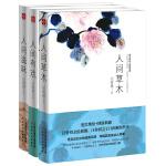 汪曾祺图文珍藏版精装套装全三册:人间草木,人间滋味,人间有戏