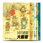 14只老鼠(第1辑,全6册)