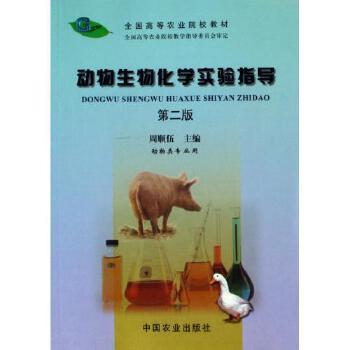 《动物生物化学实验指导(动物类专业用全国高等农业)