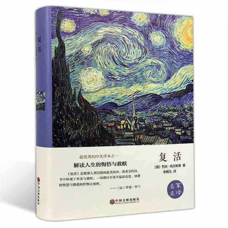 著世界文学名著青少年课外读物中篇小说正版书籍解读人生的