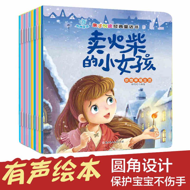 全套10册童话故事书3-6岁卖火柴的小女孩白雪公主宝宝早教睡前故事0-3