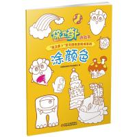 """""""保卫萝卜""""官方授权游戏书系列 保卫萝卜游戏书涂颜色"""