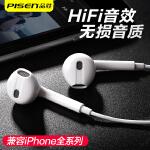 【包邮】Pisen/品胜 G201通话线控耳机麦for苹果5SE iPhone6S plus iPad6通用 G201 立体声通话耳机 重低音苹果耳机
