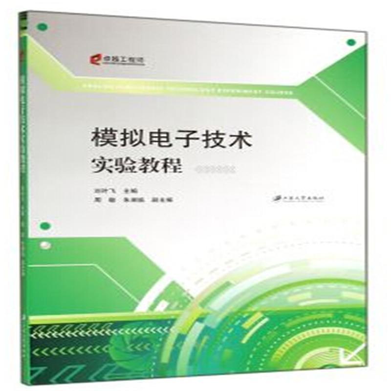 《模拟电子技术实验教程(
