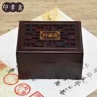 复古仿红木镂空书法印章盒 手镯手链吊坠文玩礼品包装盒 树脂
